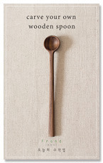 [3차 입고] Carve your own wooden spoon