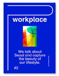 포스트서울 POST SEOUL workplace #2