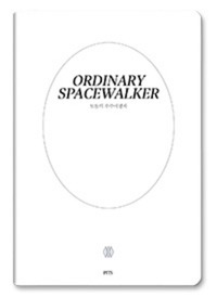 [3차 입고] Ordinary Spacewalker