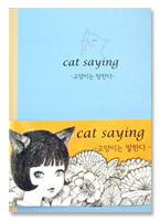 Cat Saying