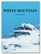 [8차 입고] White Mountain
